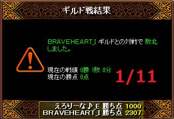 1月11日えろりなvsBRAVEHEART