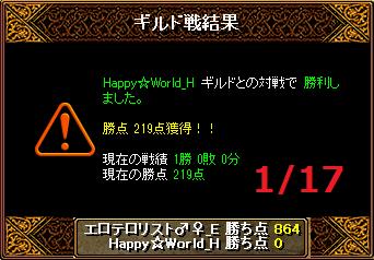 1月17日エロテロvsHappy☆World