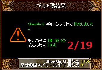 2月19日ネズミーvsShowMe