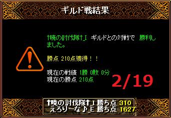 2月19日えろりなvs†暁の討伐隊†