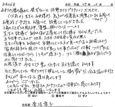 佐野カイロに寄せられた施術の感想 菅沼章子さん 60代 女性 腰痛