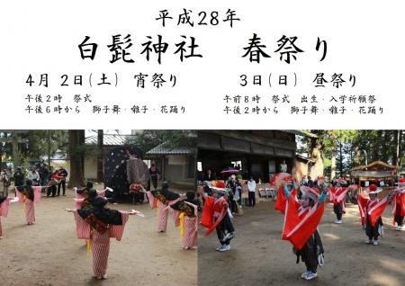 平成28年 白髭神社春祭り