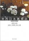 西南日本菌類誌