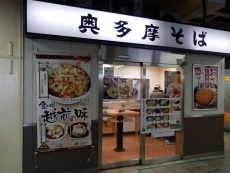 072_okutamasoba02.jpg