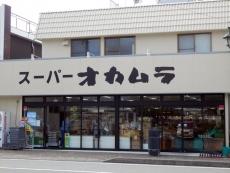 300_okamura001.jpg