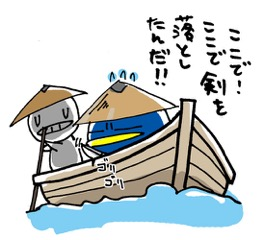 船を刻みて