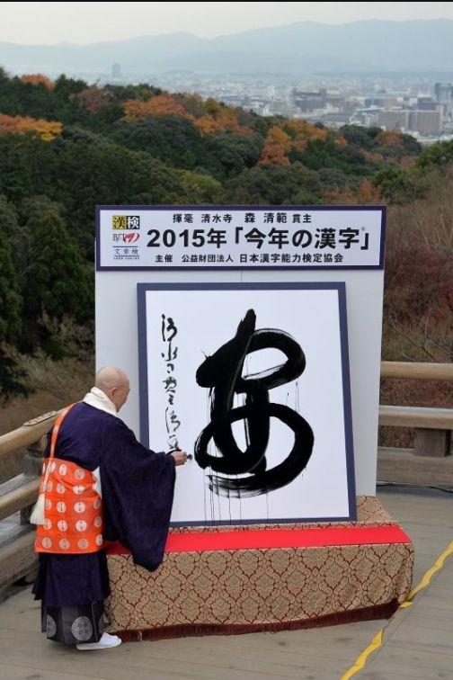 今年の漢字安