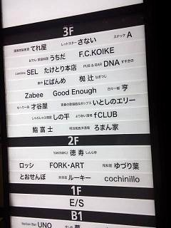 20150606Zabee(その3)