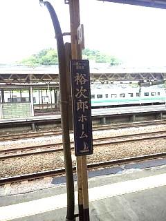 20150606小樽駅(その7)