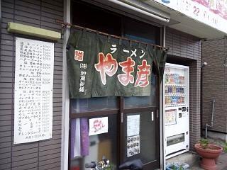 20150607やま彦(その1)