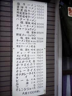 20150607やま彦(その2)