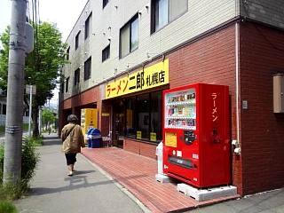 20150608ラーメン二郎札幌店(その1)
