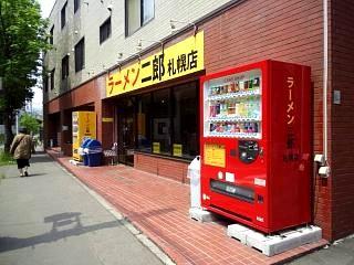 20150608ラーメン二郎札幌店(その2)