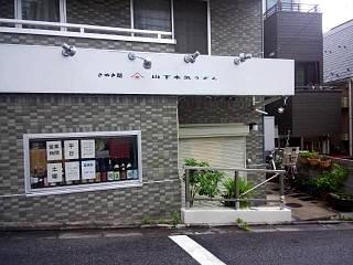20150621目黒同窓会(その1)