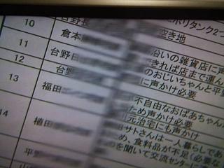 20150726明日へ(その1)
