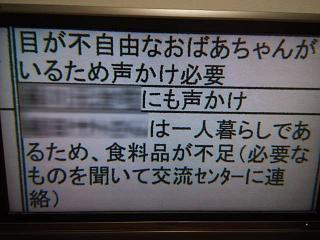 20150726明日へ(その3)