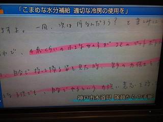 20150726明日へ(その8)