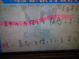 20150726明日へ(その9)