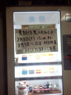 20150801ラーメン二郎三田本店(その2)