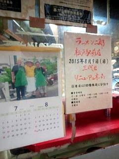 20150801ラーメン二郎三田本店(その3)