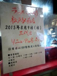 20150801ラーメン二郎三田本店(その4)