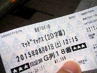 20150801MADMAX