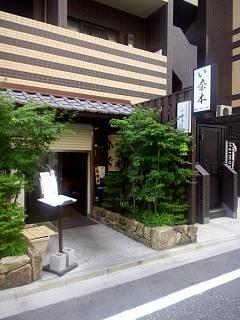 20150807伊な本(その1)