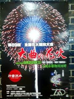 20150810大曲花火ポスター