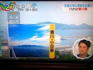 20150813ZIP香川(その2)