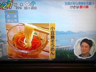 20150813ZIP香川(その3)