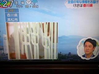 20150813ZIP香川(その4)