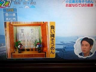20150813ZIP香川(その5)