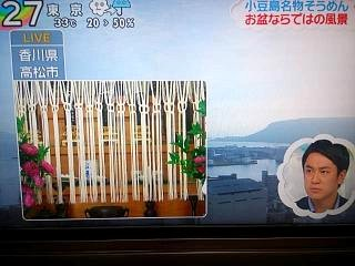 20150813ZIP香川(その6)