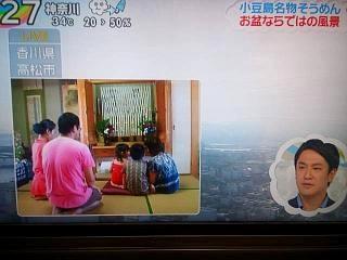 20150813ZIP香川(その7)