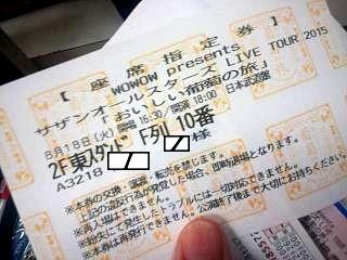 20150818葡萄の旅ファイナル(その7)