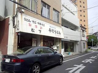 20150821松下製麺所(その1)