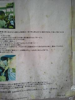 20150821松下製麺所(その7)