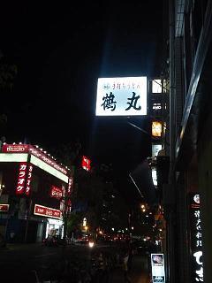 20150822鶴丸(その1)