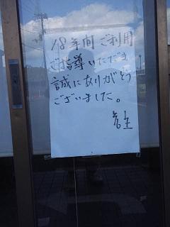 20150823あたりや跡(その2)