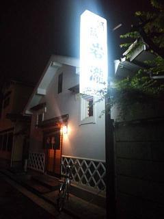 20150831岩瀧酒造(その1)