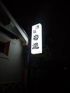 20150831岩瀧酒造(その12)
