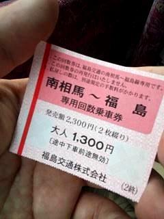 20150903チケット