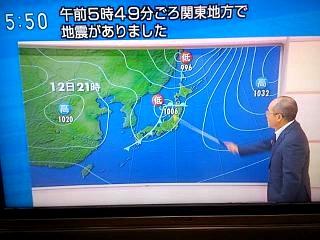 20150912地震(その1)