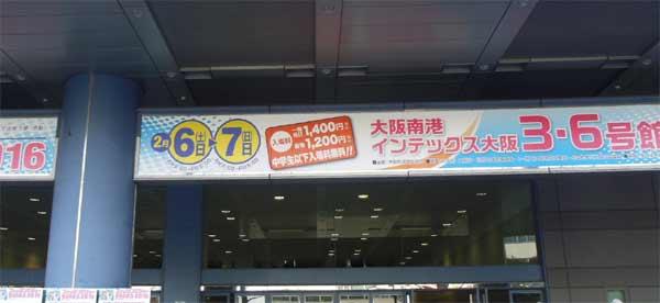 大阪フィッシングショー