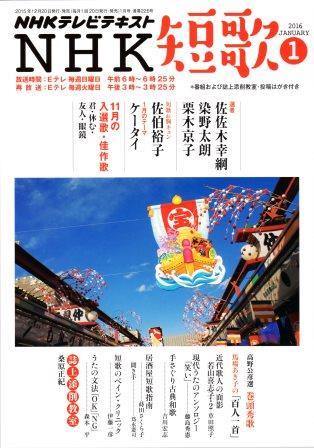 NHK短歌2016-01(表紙)