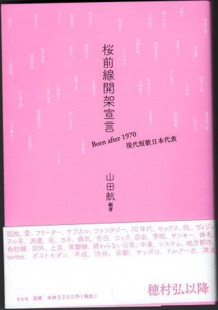 桜前線開花宣言(表紙)