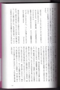 桜前線開花宣言(P159)