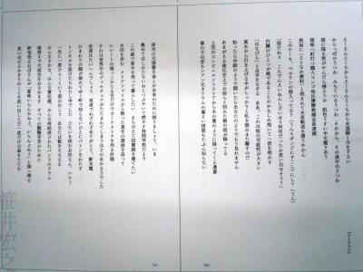 桜前線開花宣言(P160-161)