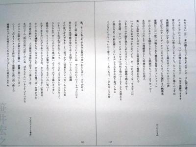 桜前線開花宣言(P162-163)