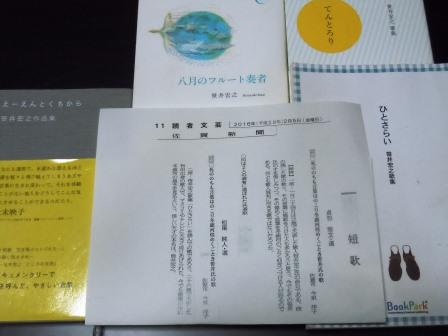 読者文芸7(2016-02-05).